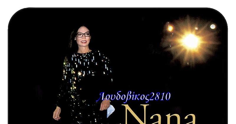 Nana Mouskouri - C'Est Mon Histoire
