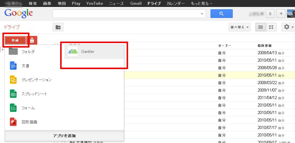 gantterとGoogleドライブを関連付け