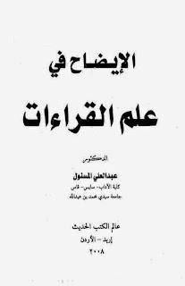 كتاب الإيضاح في علم القراءات - عبد العلي المسئول