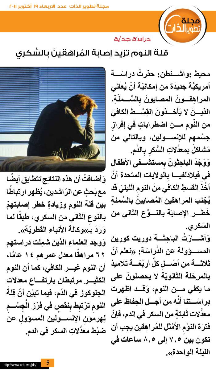 قلة النوم تزيد خطر اصابة المراهقين بمرض السكري ttzat+19+october-7.j