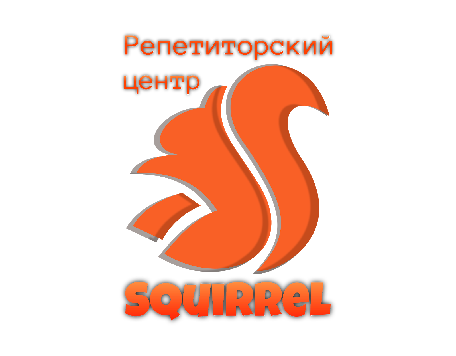 "Репетиорский центр ""Squirrel"""
