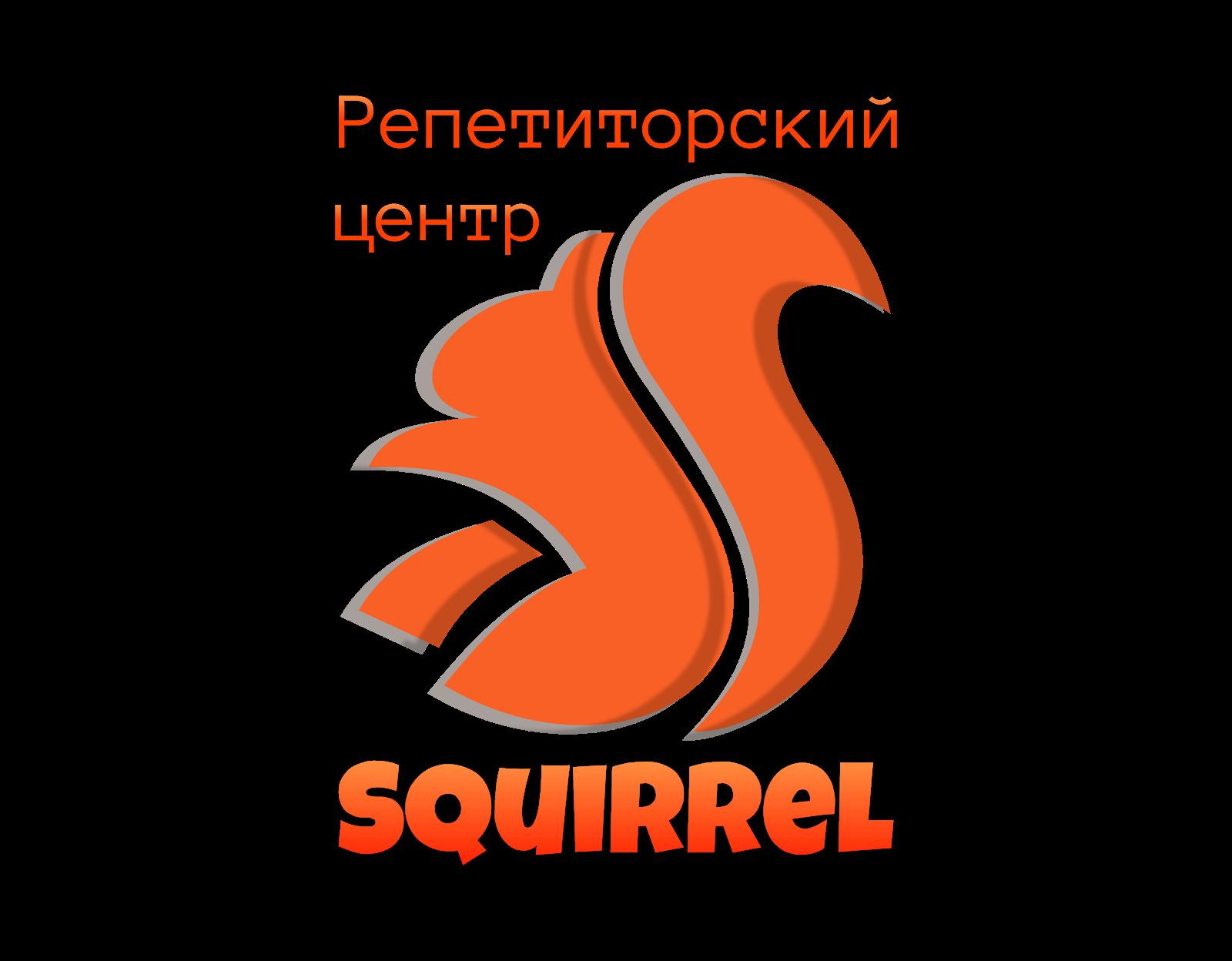 "Репетиорский центр ""Squirrel"""