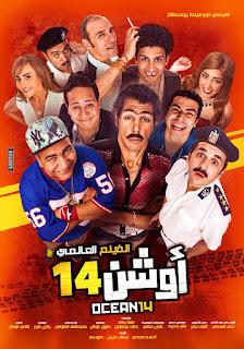 صور فيلم اوشن 14