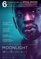 Πάμε σινεμά:Moonlight, Aμερικανική ταινία,
