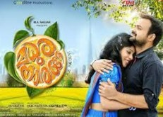 Madhura Naranga 2015 Malayalam Movie Watch Online
