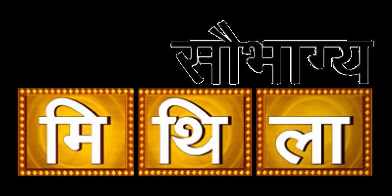 Sobhagya Mithila
