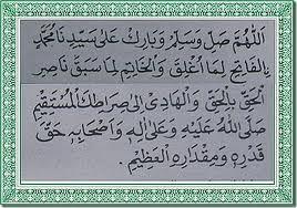 bacaan, shalawat, sholawat, fatih, alfatih, al-fatih