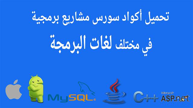تحميل مشاريع برمجية في مختلف اللغات البرمجية