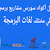 تحميل مشاريع جاهزة في لغات البرمجة مجانا