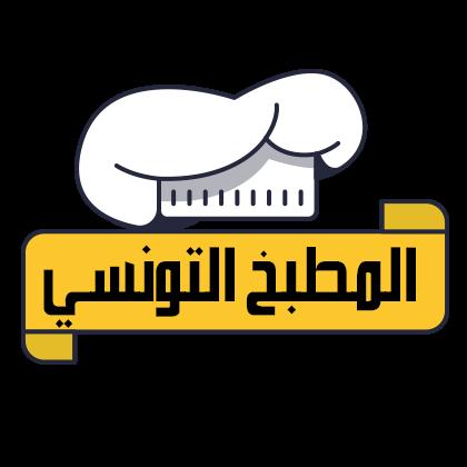 المطبخ التونسي : موقع يقدم لكم العديد من الوصفات التونسية و العالمية