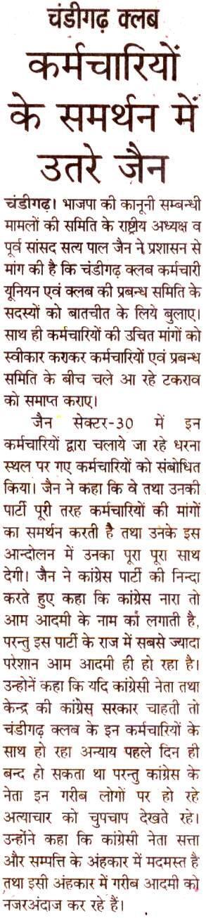 चंडीगढ़ क्लब कर्मचारियों के समर्थन में उतरे भाजपा के पूर्व सांसद सत्य पाल जैन