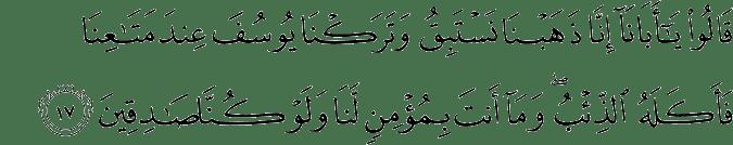 Surat Yusuf Ayat 17