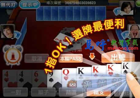 大老2 APP:神來也大老2 APK / APP 下載,撲克牌 APP 遊戲,Android 版