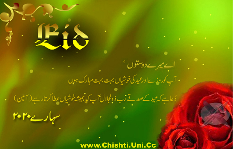 My article eid urdu poetrygreetings and poems eid mubarak urdu poetry quotesand sayings sher ghazals greetings and poems m4hsunfo Image collections