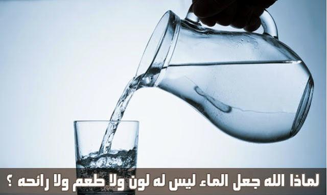 تعرف عن معلومة هامة جدا وهى لماذا الماء ليس له رائحة او لون