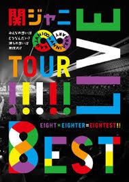 KANJANI 8 LIVE TOUR