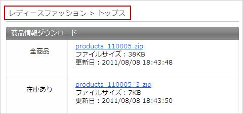 カテゴリ別商品情報ダウンロード