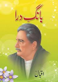 Creative Allama Iqbal Poetry Free App For Android