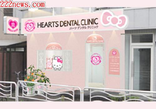 凱蒂貓牙醫診所1