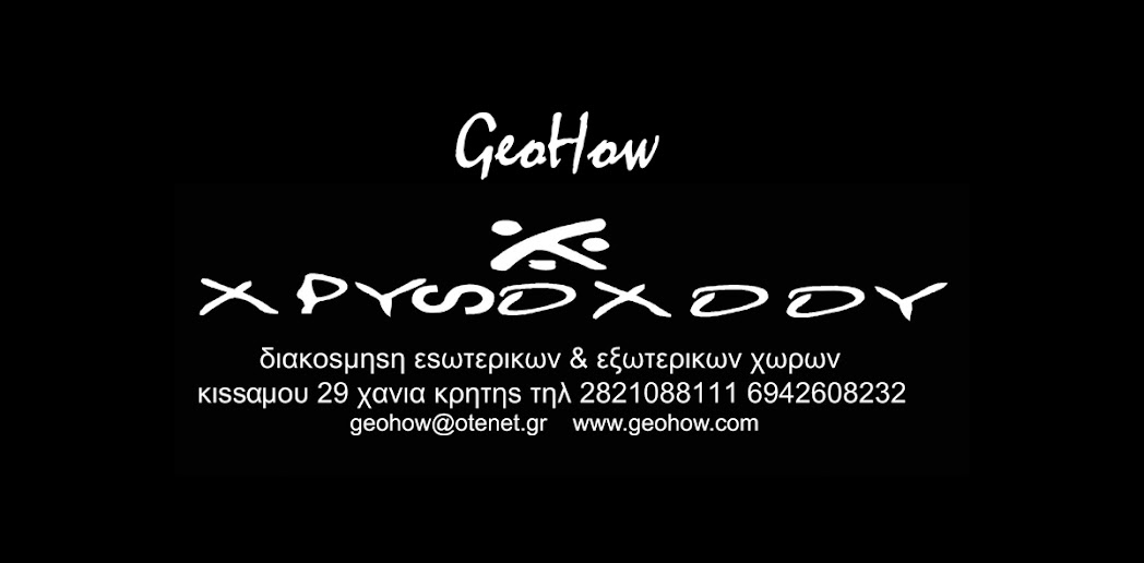 GeoHow