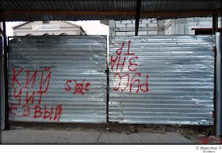 Но случаются и комические случаи. Как, например, на данном фото из Саратова, где перемещение строителями листов забора поставило под сомнение содержание надписи Русский - значит трезвый