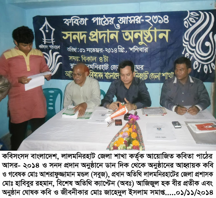 KOBITA PATHER ASOR, LALMONIRHAT- 2014 (DATE- 01.11.2014)