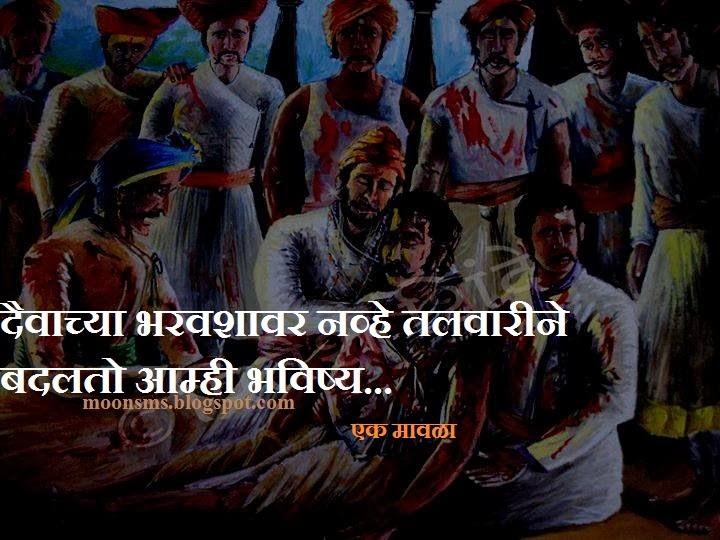 Quotes on Shivaji Maharaj | Marathi | Hindi | English