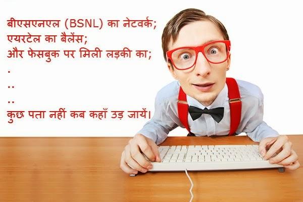 Non Veg Hindi Jokes Funny