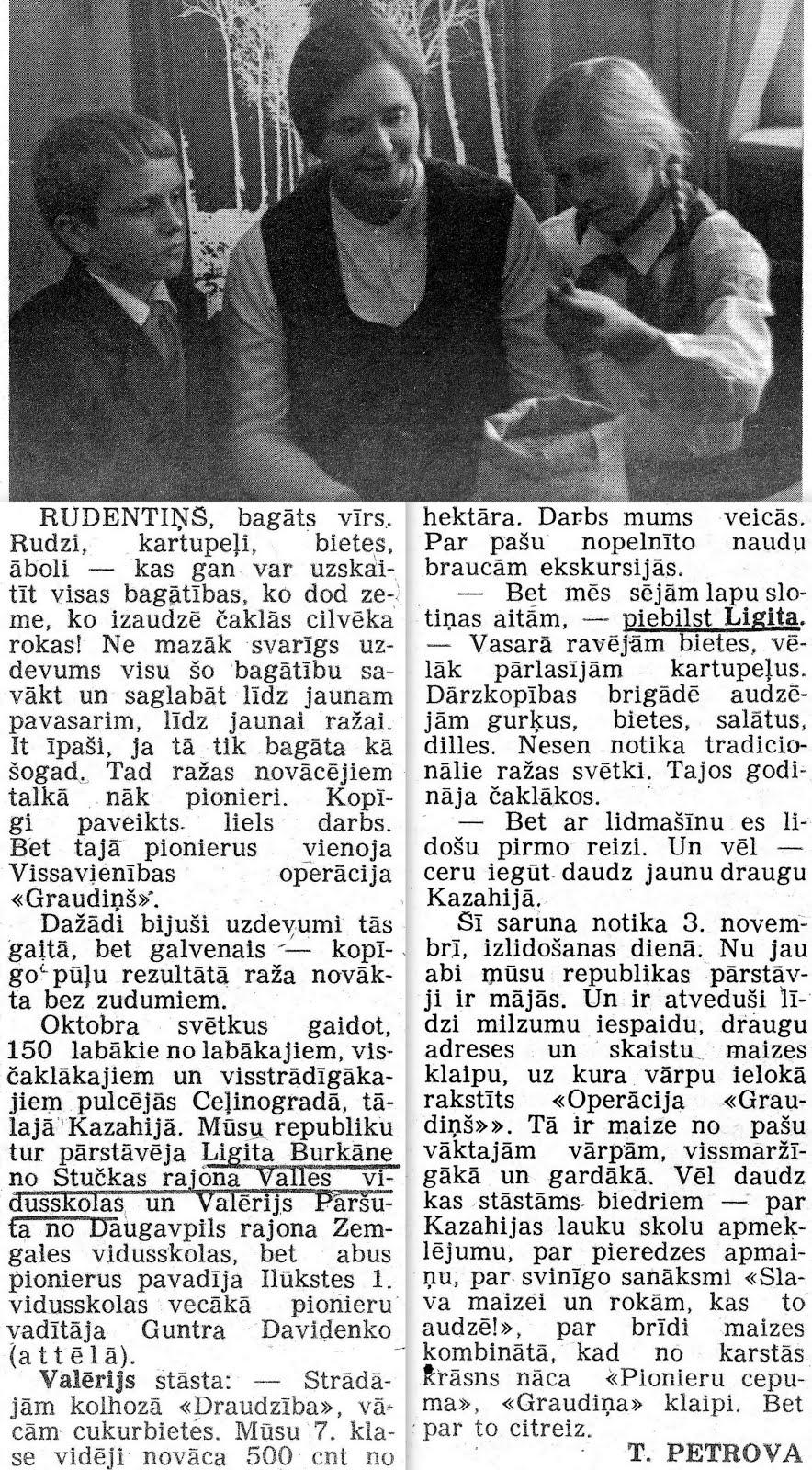 Ligita Burkāne - Laikraksts ,, Pionieris '' 1976. gada 12. novembrī