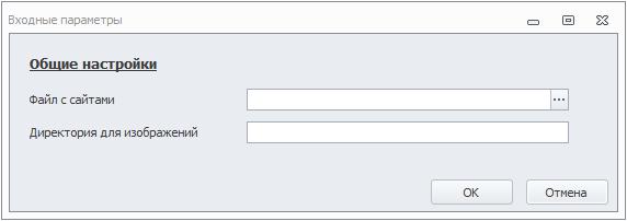 Настройки для создания скриншотов экрана