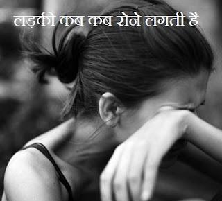 लड़कियां कब भावुक होती हैं ,  लड़कियां कब कब रोती है