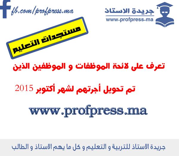 تعرف على لائحة الموظفات و الموظفين الذين تم تحويل أجرتهم لشهر أكتوبر 2015