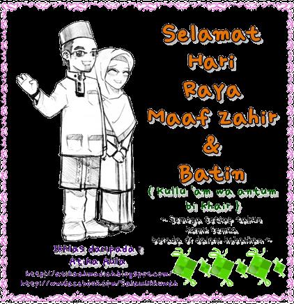 Selamat Hari Raya, Selamat Hari Raya Aidilfitri, Salam Aidulfitri, Syawal, Kad Raya