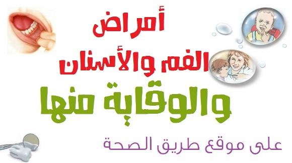 أمراض الفم والأسنان وطرق الوقاية منها