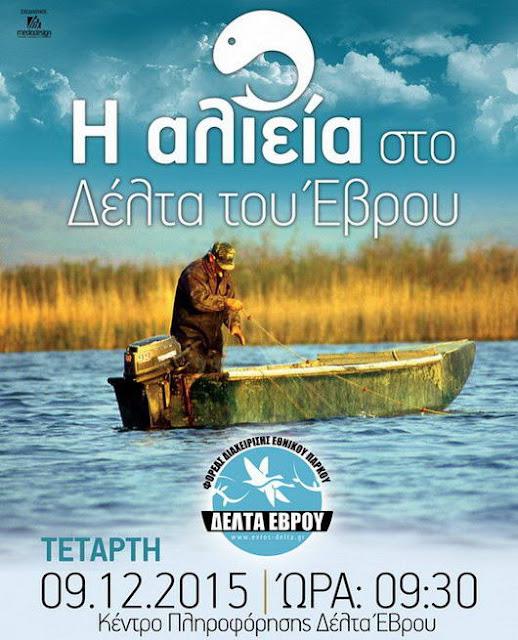 Ημερίδα με θέμα την αλιεία στο Δέλτα Έβρου