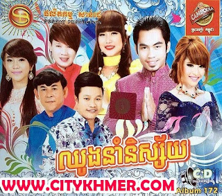 Sunday CD Vol 172 - Khmer New Year Full Album