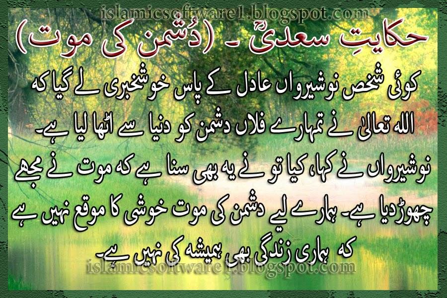 aqwal Hazrat sheikh Saadi 4