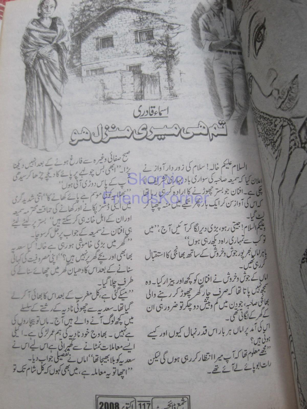 Tum hi meri manzil ho novel by asma Qadri pdf