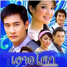 Phim Yêu Giùm Cô Chủ - Ngao Asoke