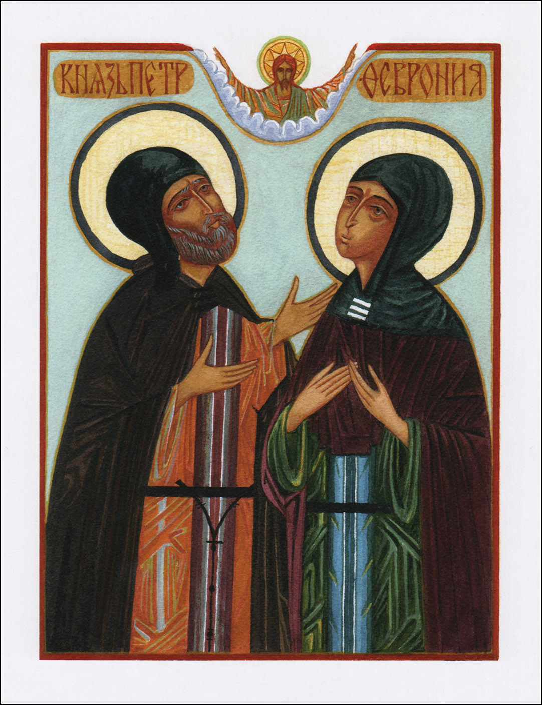 Byzantine texas archpriest serge kotar on family love and pravoslavie today we celebrate the memories of sts peter and fevronia known in the russian church as the patron saints of family love and fidelity buycottarizona
