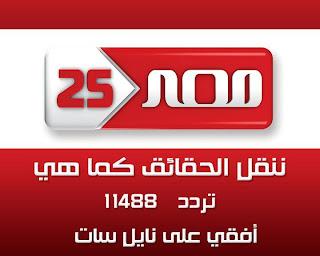 قناة مصر 25 بث مباشر أون لاين 24 ساعة