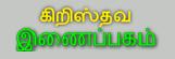 கிறிஸ்தவ திரட்டி;  கிறிஸ்தவ இணைப்பகம் Tamil-christian-links-logo
