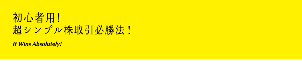 初心者用!超シンプル超低位株・ボロ株取引投資必勝法!