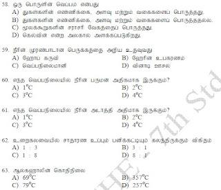 Tnpsc group 2 model question paper tamil version