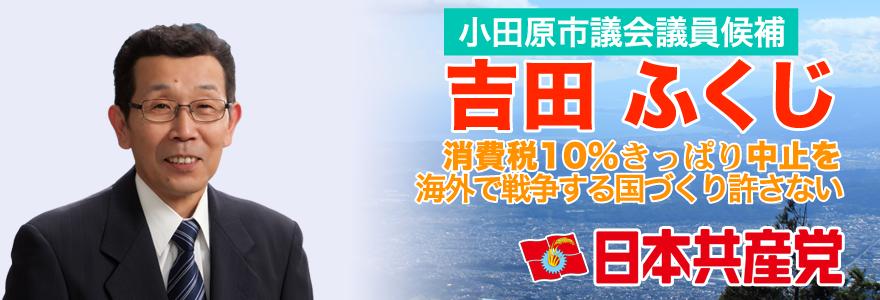 日本共産党 小田原市議会議員候補 吉田ふくじ【公式ホームページ】