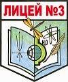 МБОУ«ЛИЦЕЙ №3″ Г. БАРНАУЛА