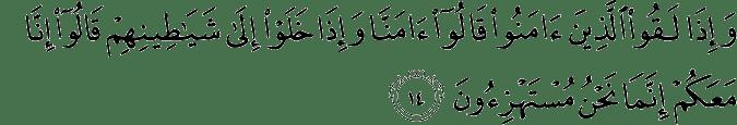 Surat Al-Baqarah Ayat 14