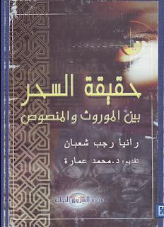 حمل كتاب درء القول القبيح بالتحسين والتقبيح - نجم الدين سليمان بن عبد القوي الطوفي