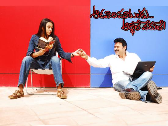Yemaindi Ee Vela Song Lyrics | Adavari Matalaku Ardhale ...