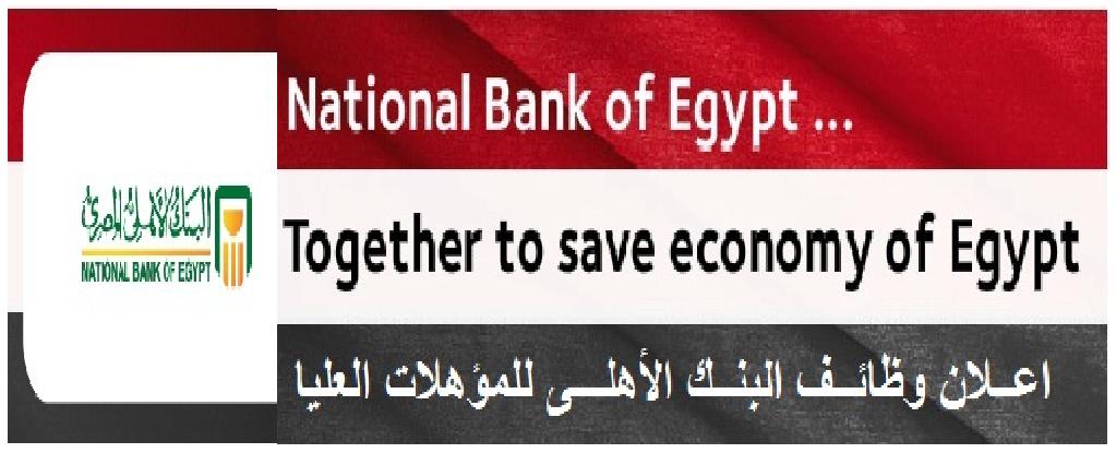 """يعلن البنك الاهلى المصرى عن وظائف """" للمؤهلات العليا """" - التقديم على الانترنت هنا"""